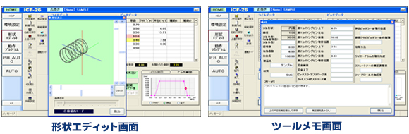 生産管理システムiCF-26